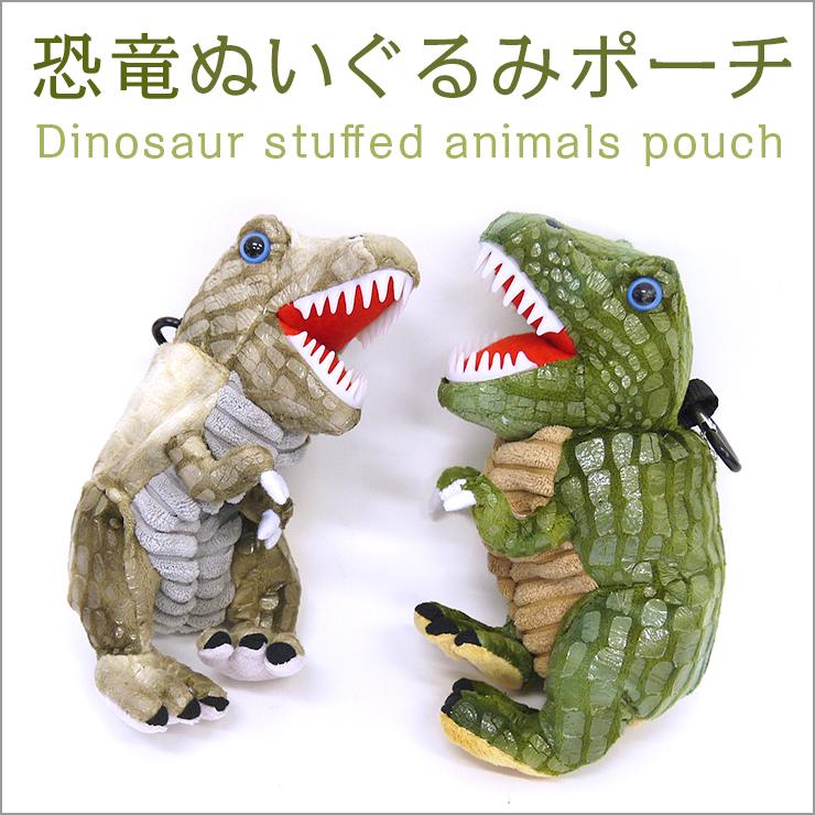 送料無料 リアリティーあふれる恐竜のぬいぐるみがポーチになりました バッグにつけたり ベルトループにつけたり リアルな恐竜といつでも一緒☆リアルなのにかわいい 恐竜ポーチ ぬいぐるみポーチ ダイナソー 恐竜ぬいぐるみポーチ かわいい キッズ ザウルス レディース メンズ ポーチ 2020 新作 非日常 爆買いセール 原宿系 若者 目立つ ティラノサウルス 個性的 青文字系 リアル カジュアル 恐竜 カラビナ付き おしゃれ ユニーク