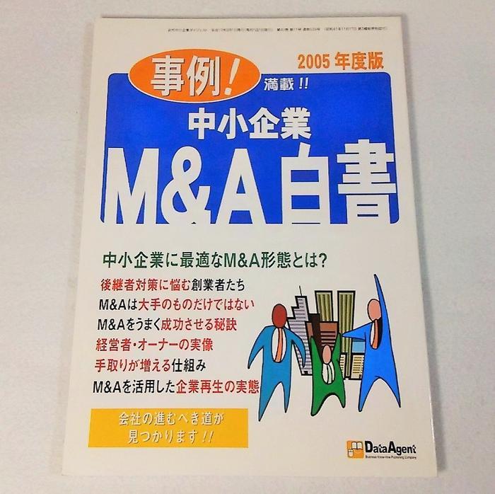 【中古】事例 中小企業M&A白書(2005年度版)五十嵐次郎ほか【著】中小企業経営研究会