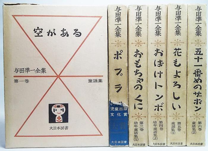 【中古】与田準一全集 全六巻+与田準一直筆書簡与田準一 著大日本図書