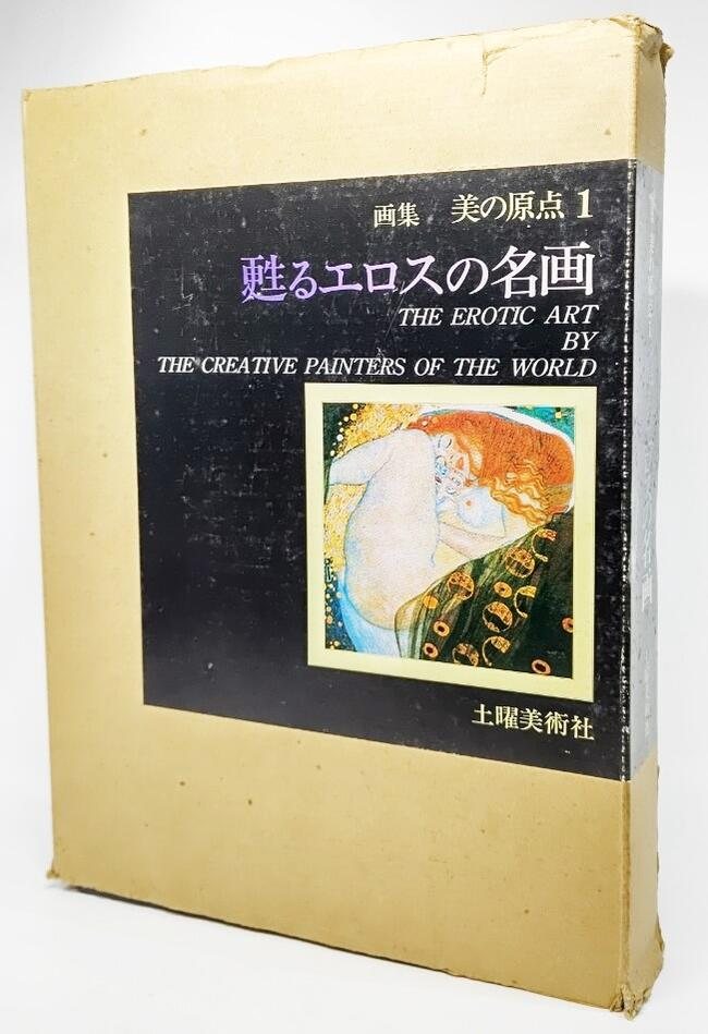 西欧美術の裸体描写の伝統 格安 価格でご提供いたします 在庫一掃売り切りセール 日本の浮世絵のエロチシズム 中古 画集美の原点1 土曜美術社 甦るエロスの名画