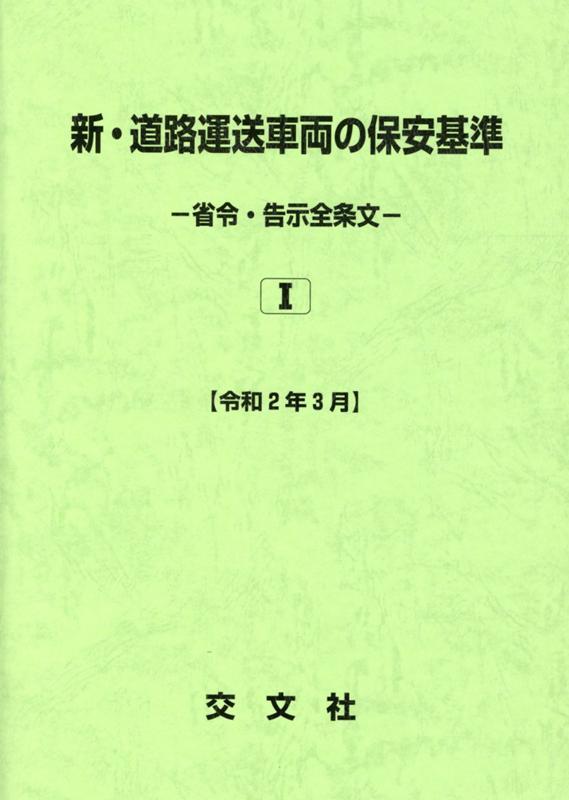 楽天ブックス: 新・道路運送車両の保安基準(省令・告示全条文)(令和 ...