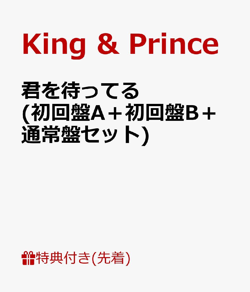 King & Prince 【先着特典】君を待ってる (初回盤A+初回盤B+通常盤セット) (A5フォトカード+ステッカーシート+A3クリアポスター付き)