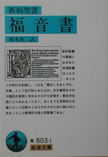 楽天ブックス: 福音書 - 新約聖書 - 塚本虎二 - 9784003380314 : 本