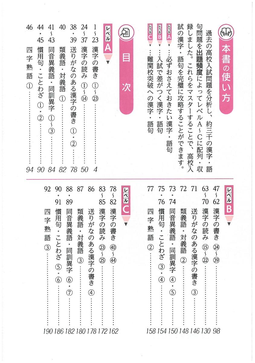 楽天ブックス: 高校入試 漢字・語句3000 ワイド版 - 出題頻度順 - 中学 ...