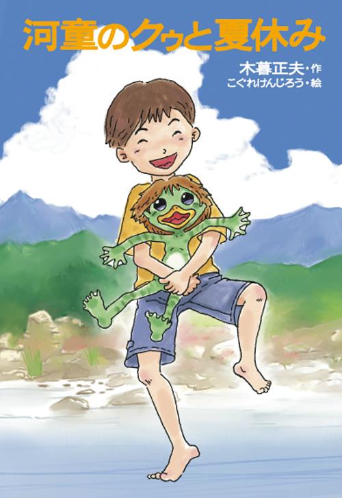 楽天ブックス: 河童のクゥと夏休み - 木暮正夫 - 9784265820061 : 本
