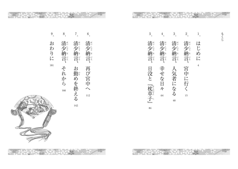 枕草子 ジャンル