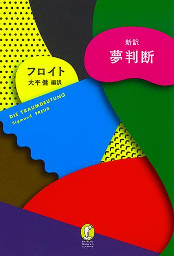 楽天ブックス: 新訳 夢判断 - フロイト - 9784105910075 : 本