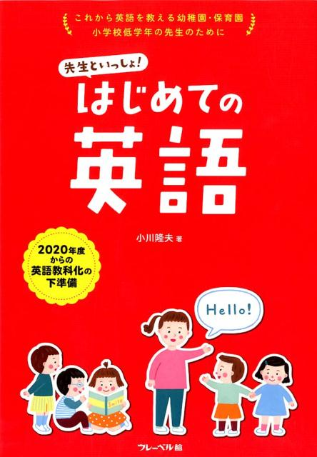 楽天ブックス: 先生といっしょ!はじめての英語 - これから英語を ...