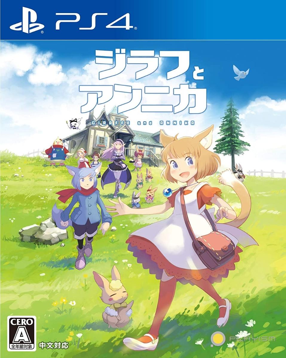 ジラフとアンニカ PS4版