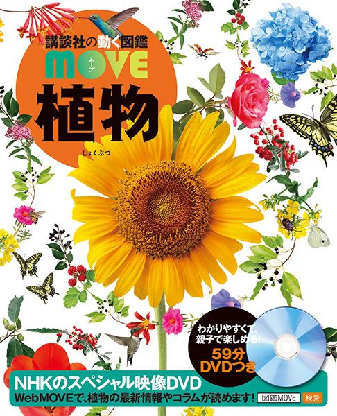 DVD付 植物(講談社の動く図鑑MOVE)