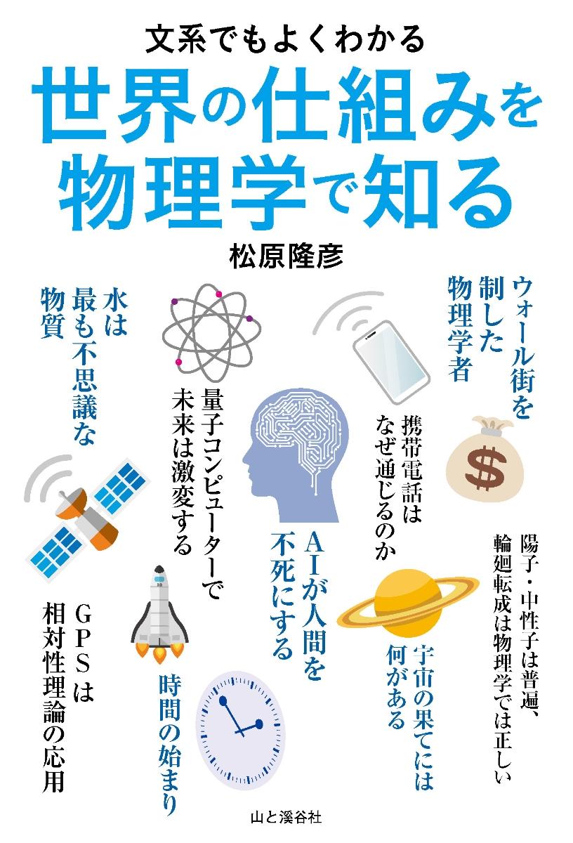 楽天ブックス: 世界の仕組みを物理学で知る - 9784635130103 : 本