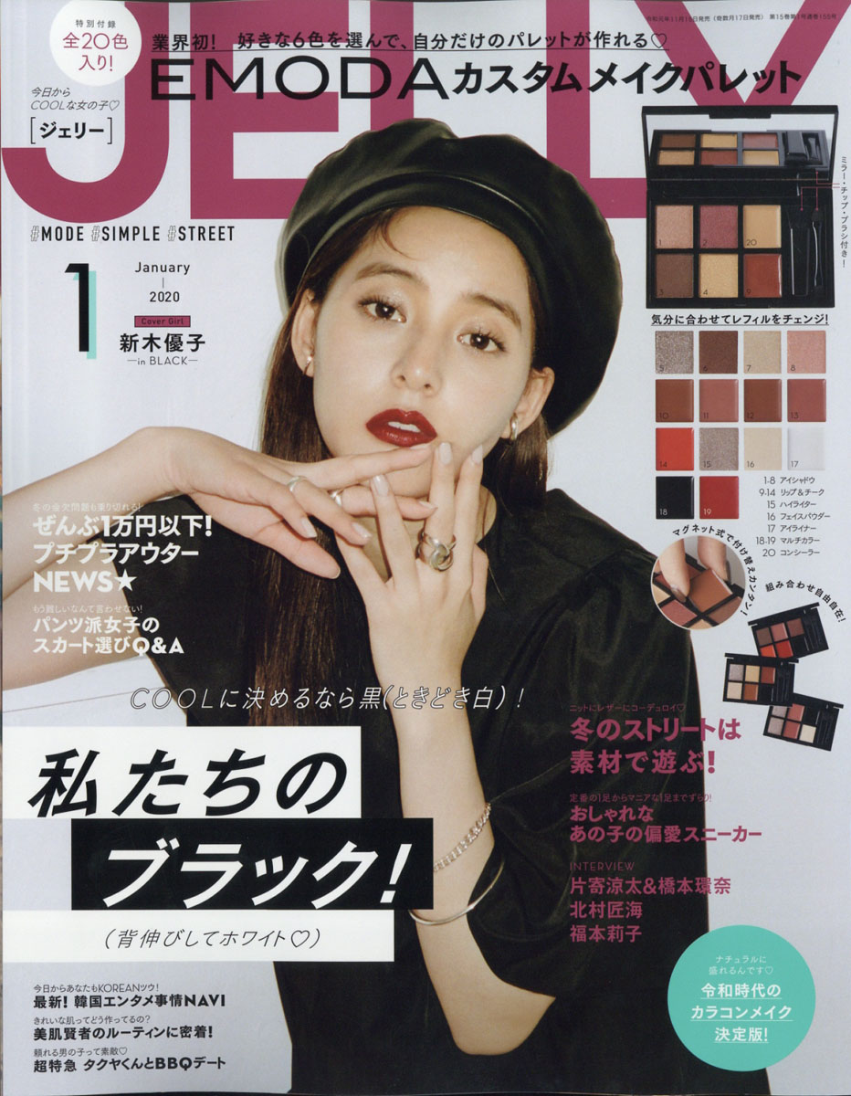 楽天ブックス: JELLY (ジェリー) 2020年 01月号 [雑誌] - 文友舎 ...