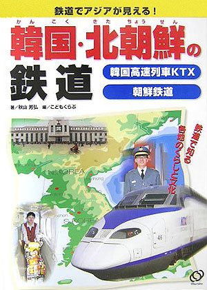 楽天ブックス: 韓国・北朝鮮の鉄道 - 韓国高速列車KTX・朝鮮鉄道 ...