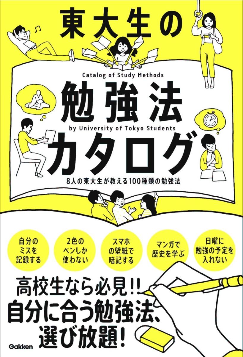 楽天ブックス 東大生の勉強法カタログ 8人の東大生が教える100種類