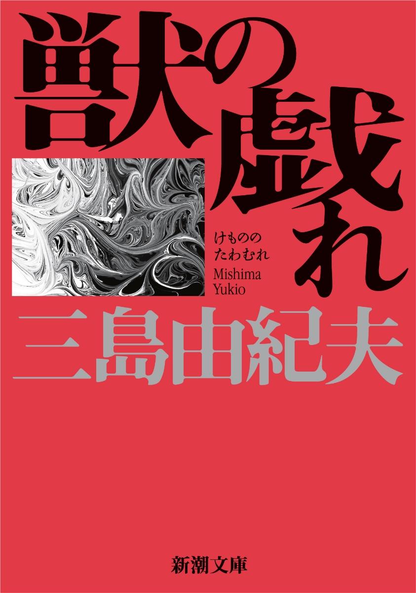 楽天ブックス: 獣の戯れ - 三島 由紀夫 - 9784101050126 : 本