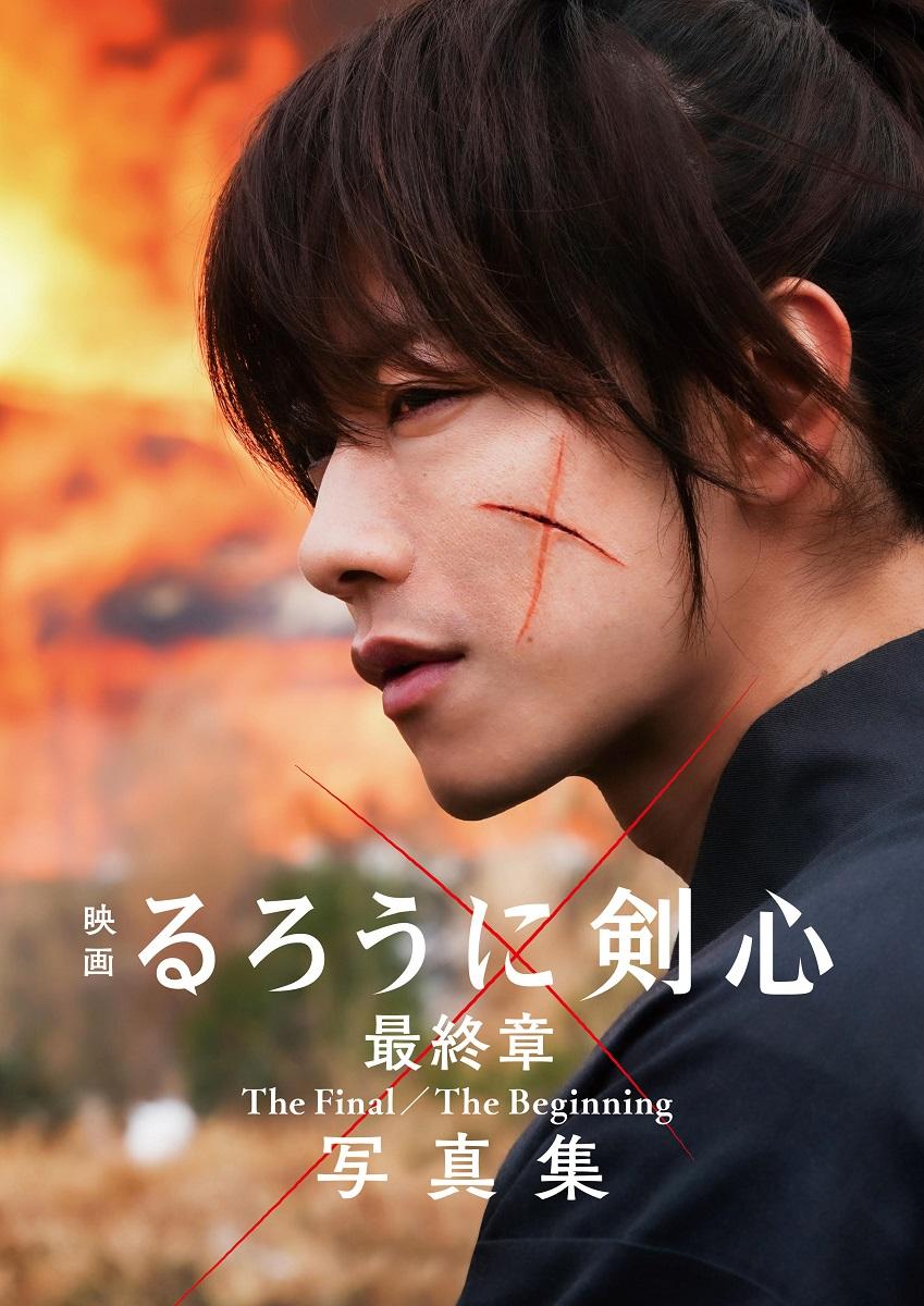 4/23公開 映画『るろうに剣心 最終章 The Final』