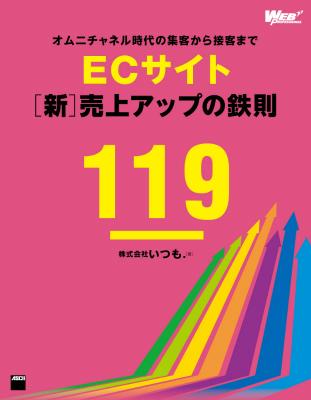 楽天ブックス: ECサイト「新」売上アップの鉄則119 - オムニ ...
