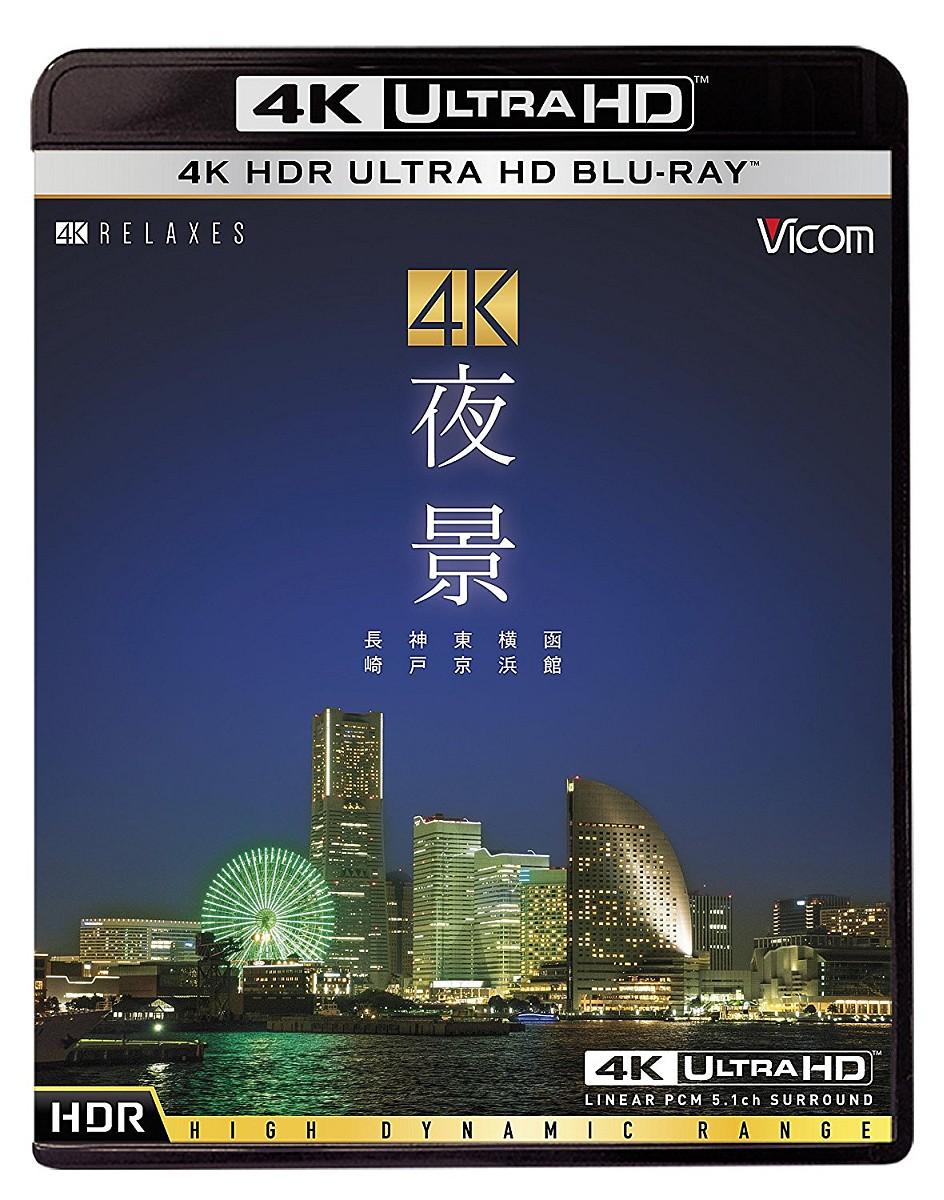 楽天ブックス: 4K 夜景 <HDR> ~長崎・神戸・東京・横浜・函館 ...
