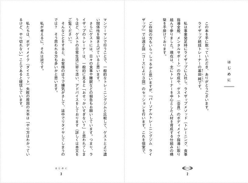 a40f57b0a7bc 楽天ブックス: ゲストの心を離さない ライザップ式接客術 - 幕田 純 ...