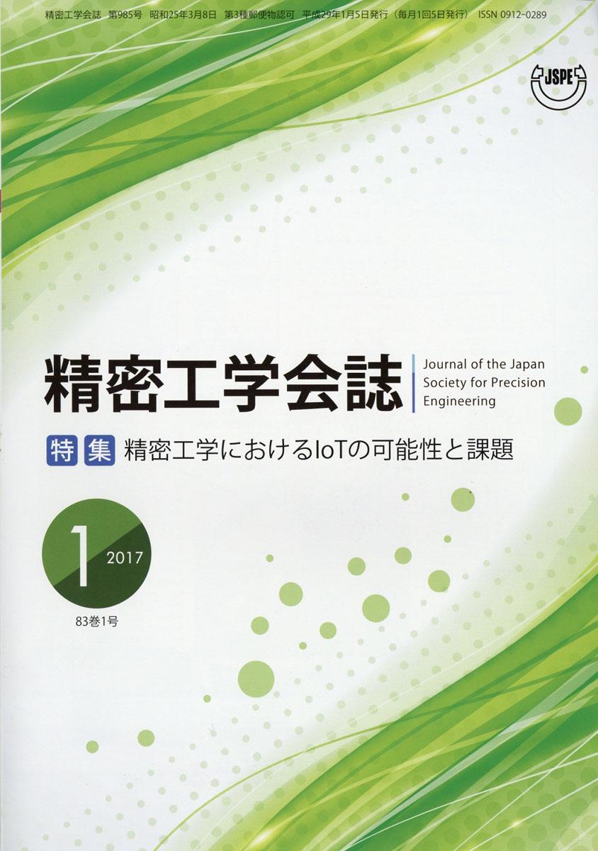 楽天ブックス: 精密工学会誌 2017年 01月号 [雑誌] - 精密工学会 ...