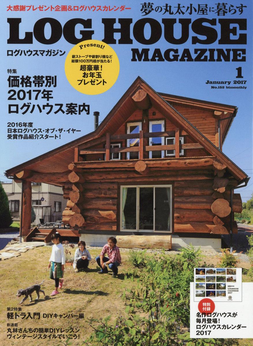LOGHOUSEMAGAZINE(ログハウスマガジン)2017年01月号[雑誌]