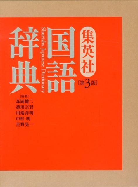 集英社国語辞典第3版