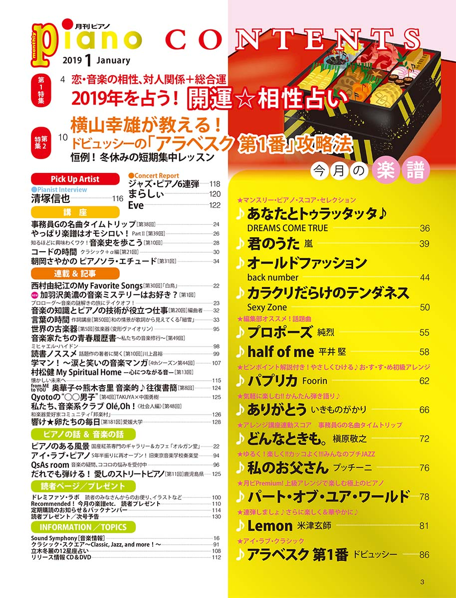 46b3eda305167 楽天ブックス  月刊ピアノ 2019年1月号 - ヤマハミュージックメディア ...