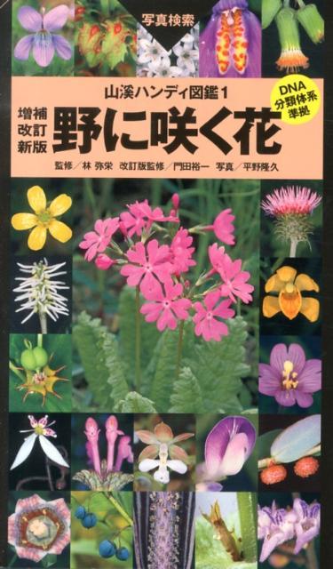 野に咲く花 増補改訂新版