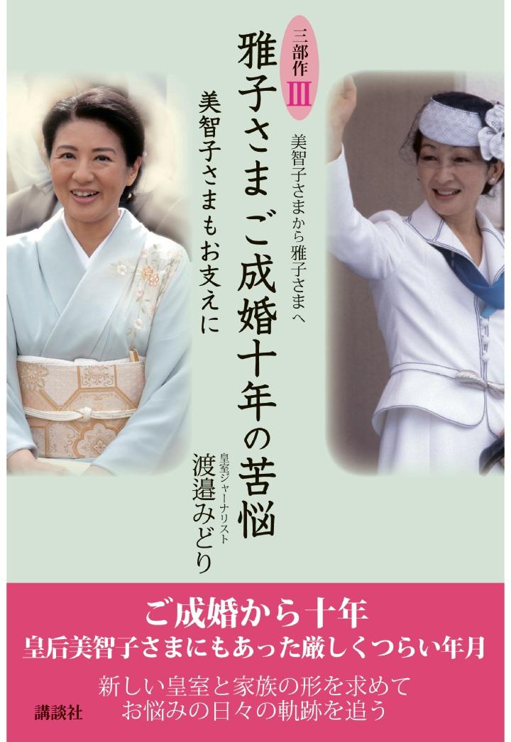 プリンセス 美智子 さま 物語