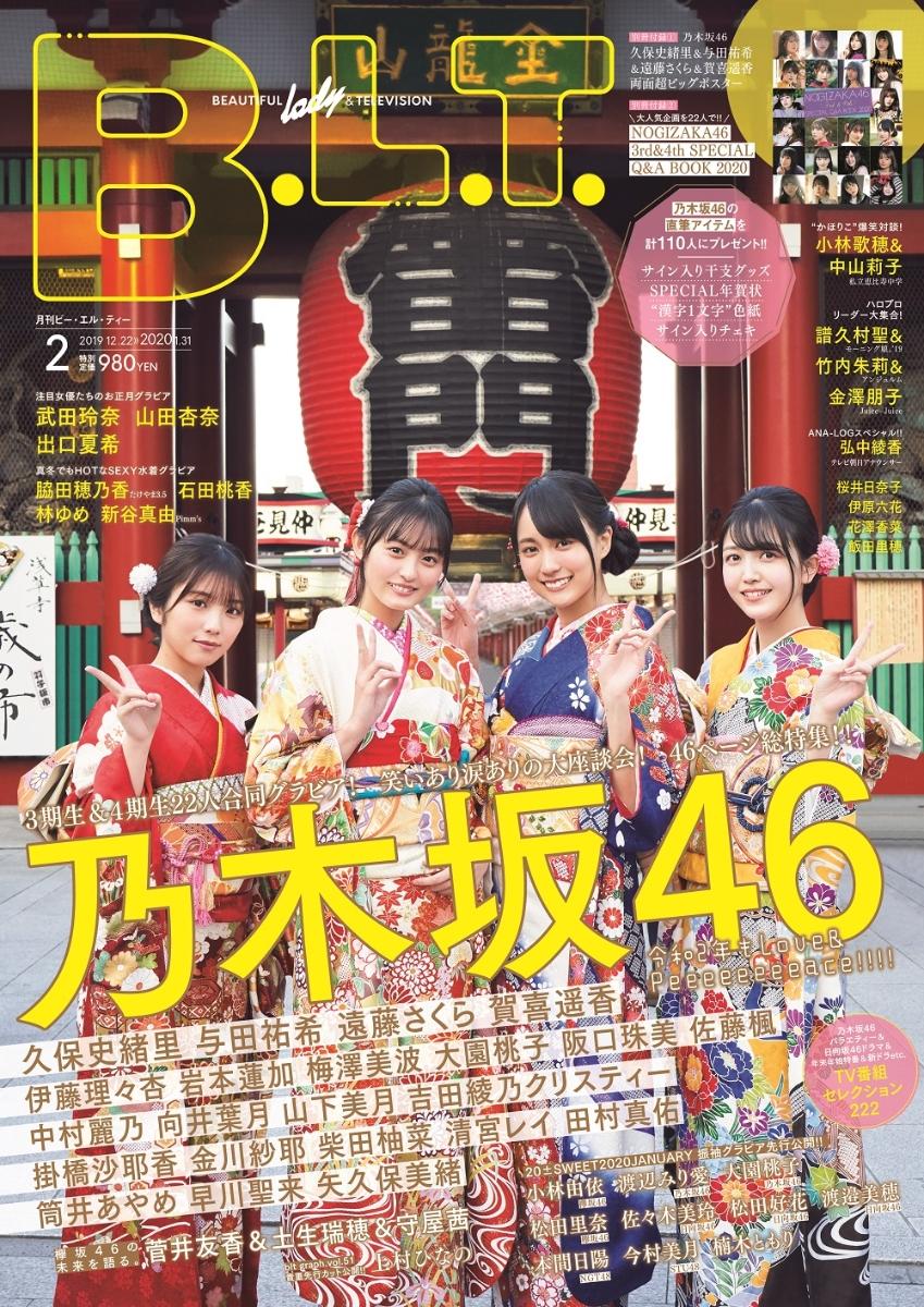 楽天ブックス: B.L.T.関東版 2020年 02月号 [雑誌] - 東京ニュース通信 ...
