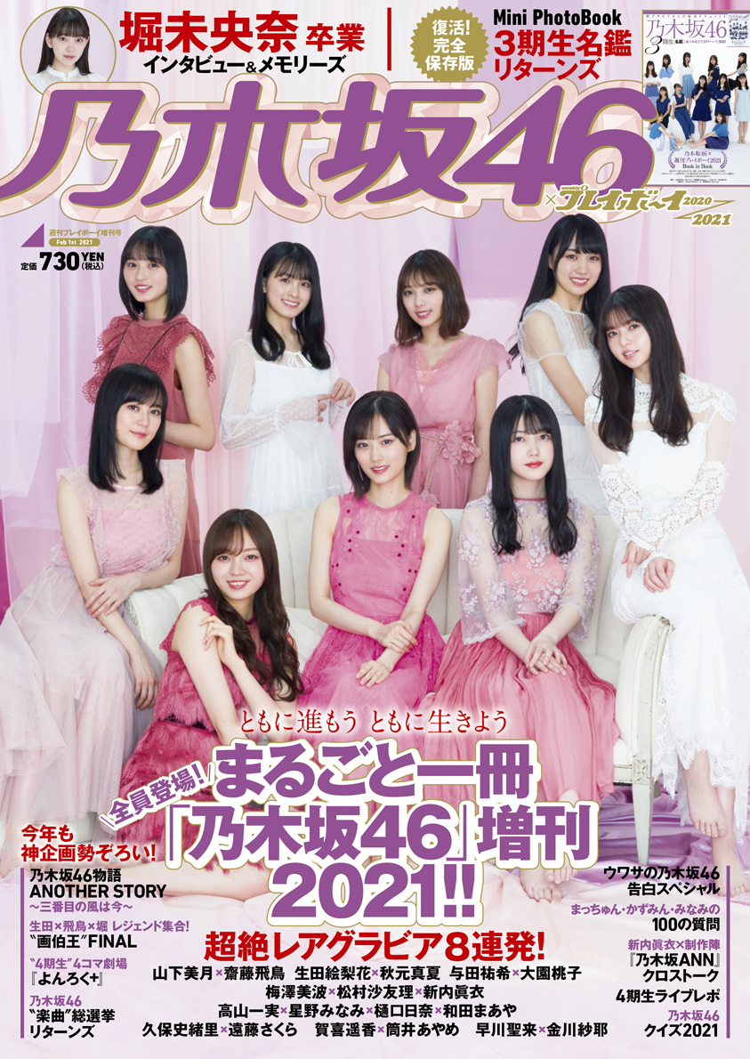 ライブ 乃木坂 2021 バースデー 乃木坂46「9th YEAR