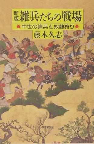 楽天ブックス: 雑兵たちの戦場新版 - 中世の傭兵と奴隷狩り ...