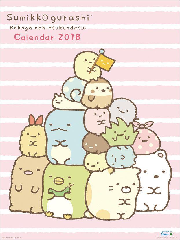 壁掛すみっコぐらし2018カレンダー