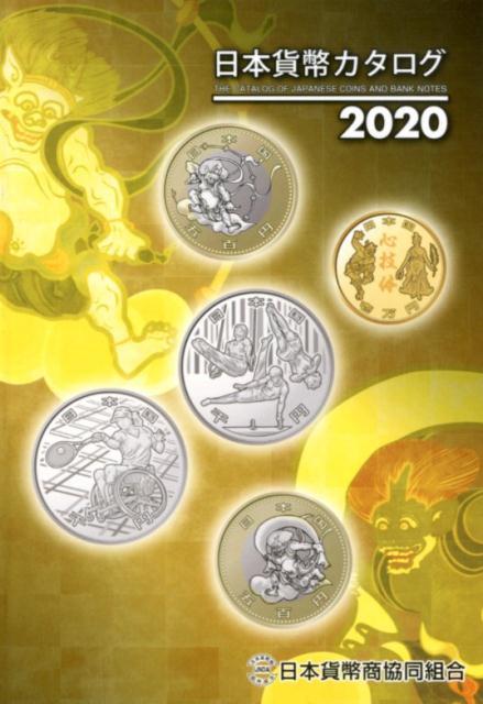 楽天ブックス: 日本貨幣カタログ(2020年度版) - 日本貨幣商協同組合 ...