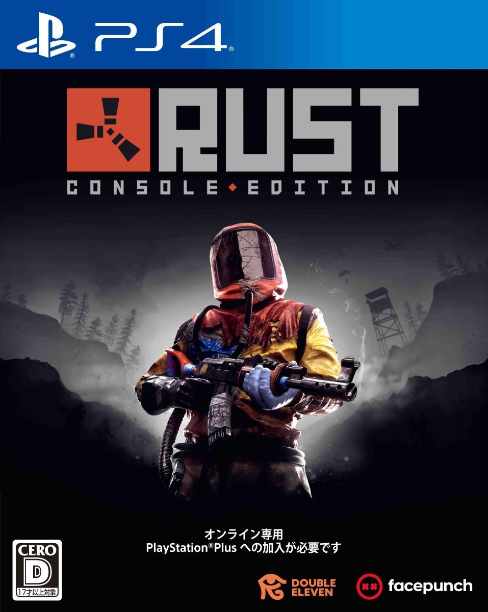 【特典】Rust(【初回封入特典】DLCコード:フューチャーツール&武器スキンパック)