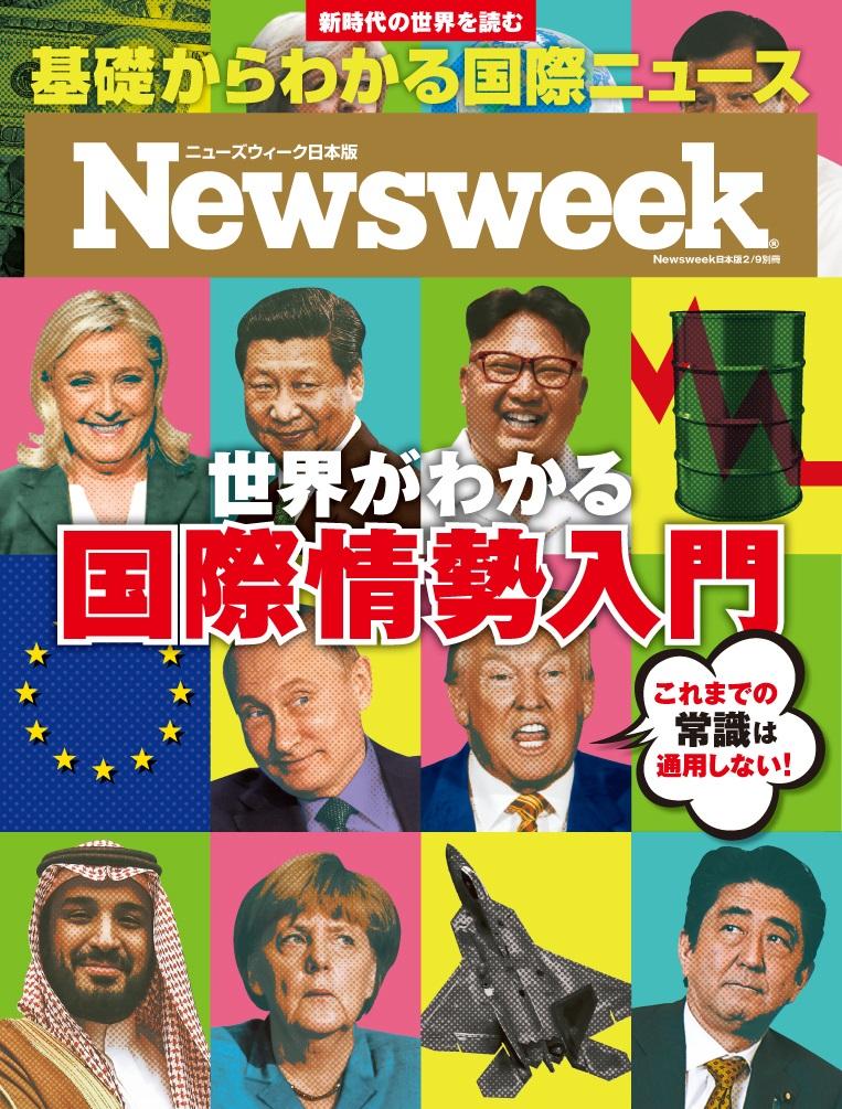 newsweek 電子 版