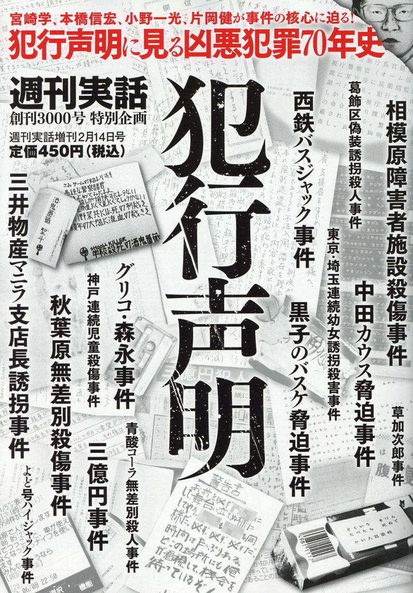 楽天ブックス: 犯行声明 2017年 2/14号 [雑誌] - 日本ジャーナル出版 ...