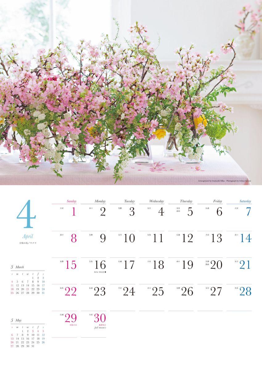 楽天ブックス 花時間 12の花あしらいカレンダー2018 9784048960281