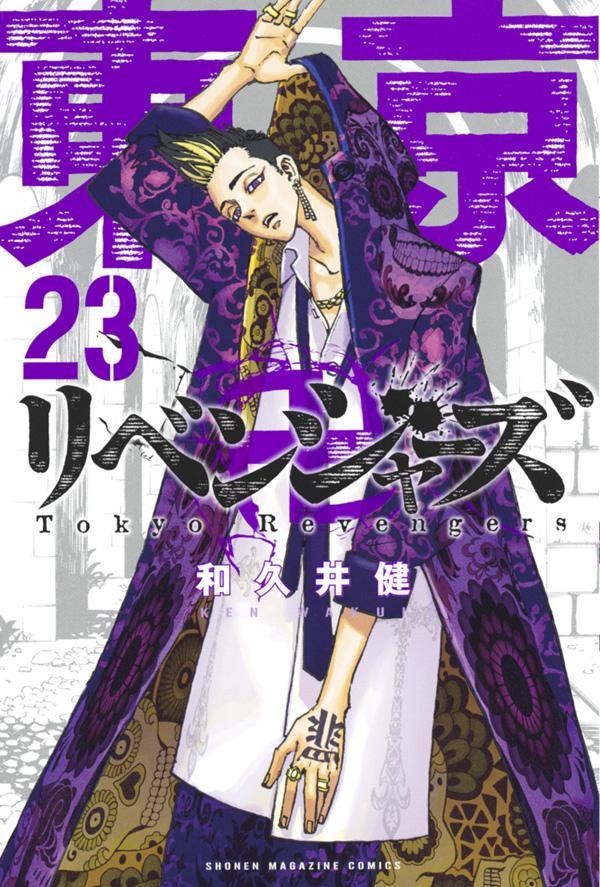 東京卍リベンジャーズ(23) (講談社コミックス) [ 和久井 健 ]