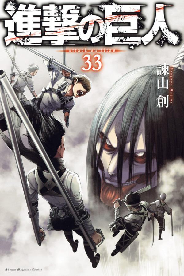 進撃の巨人(33) (講談社コミックス) [ 諫山 創 ]