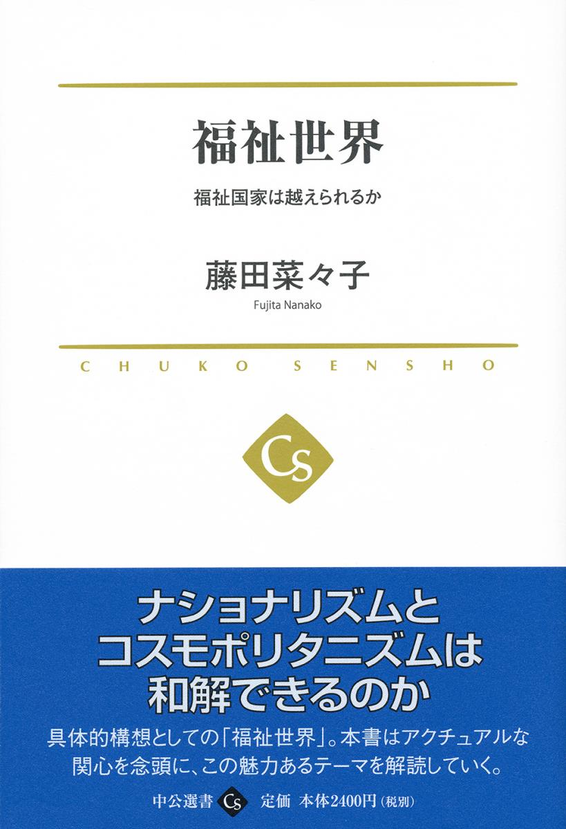 楽天ブックス: 福祉世界 - 福祉国家は越えられるか - 藤田 菜々子 ...