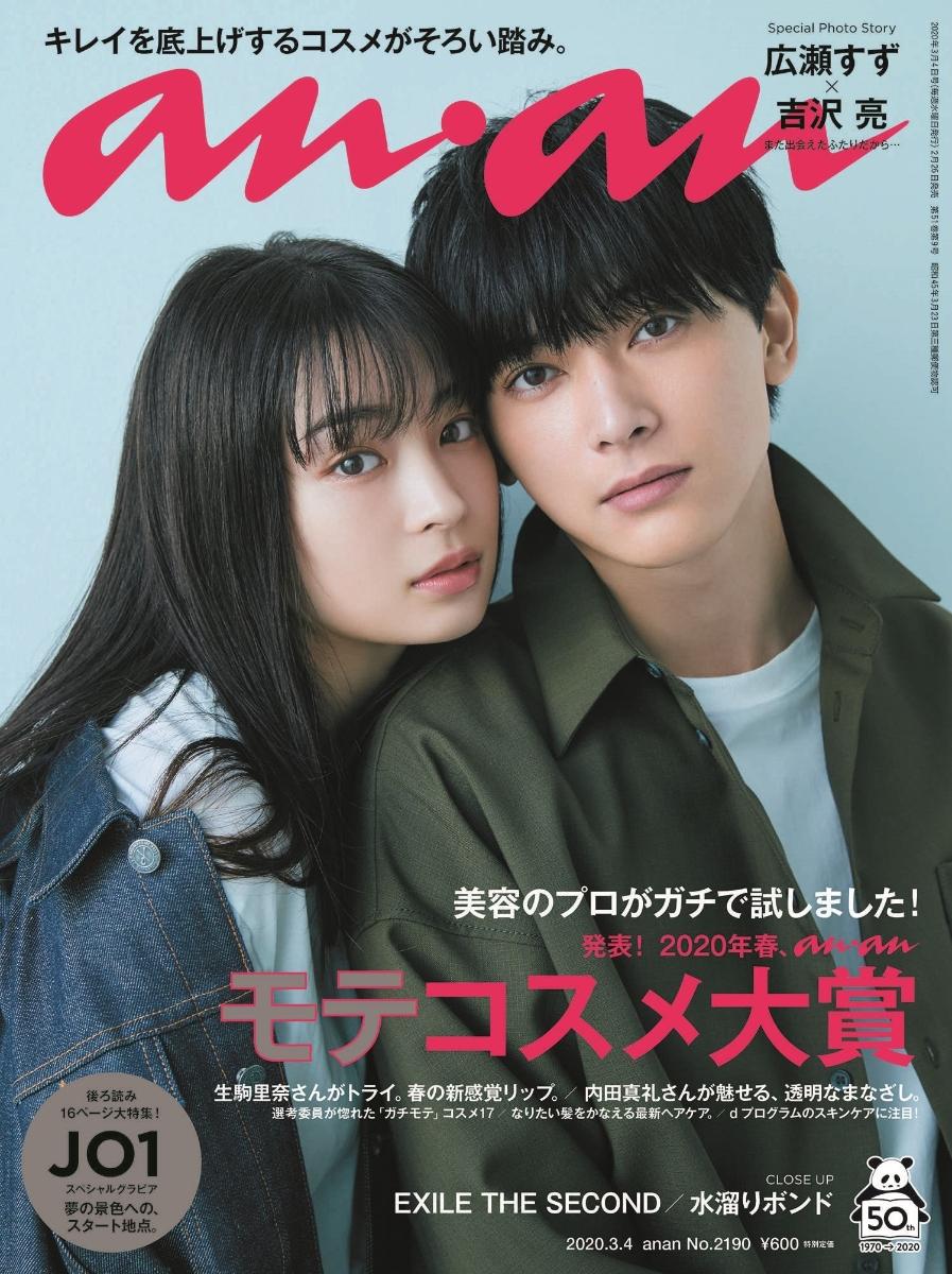 楽天ブックス: anan (アンアン) 2020年 3/4号 [雑誌] - マガジンハウス ...
