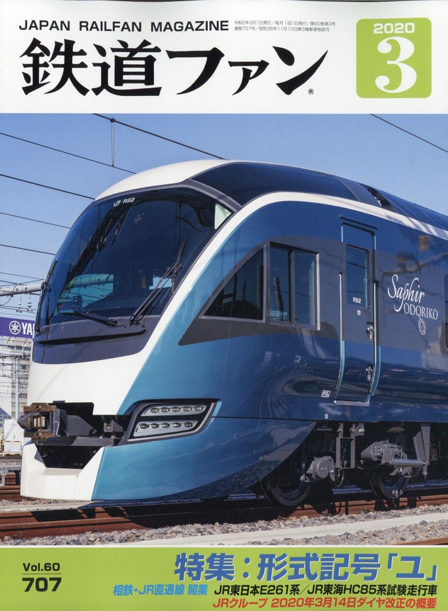 楽天ブックス: 鉄道ファン 2020年 03月号 [雑誌] - 交友社 ...