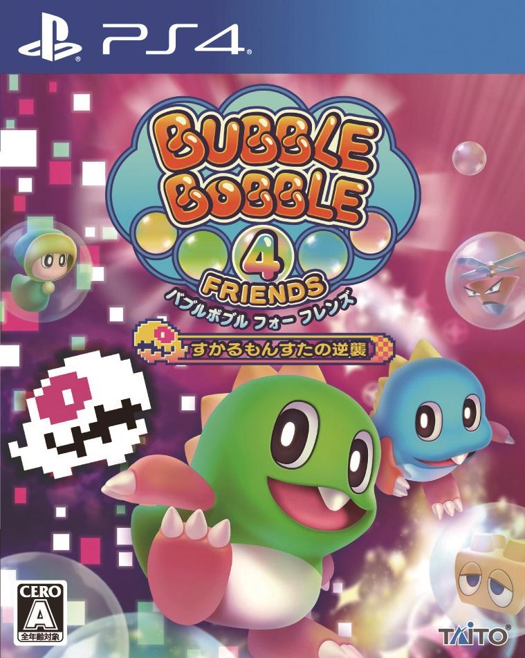 【楽天ブックス限定特典】バブルボブル 4 フレンズ すかるもんすたの逆襲(オリジナルデザインA4クリアファイル)