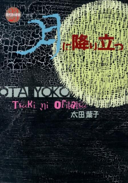 楽天ブックス: 月に降り立つ - 詩集 - 太田葉子 - 9784812020326 : 本