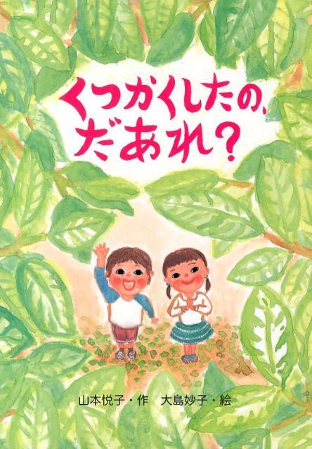 【小学校低学年】冬休みの読書課題!小学生でも読みやすい本のおすすめは?