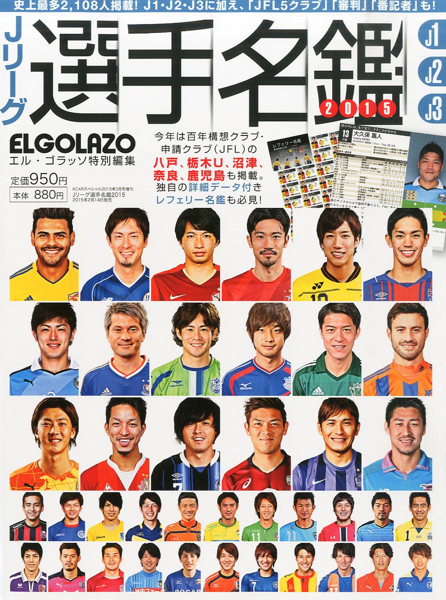 J リーグ 選手 名鑑 Jリーグの外国籍選手一覧 - Wikipedia