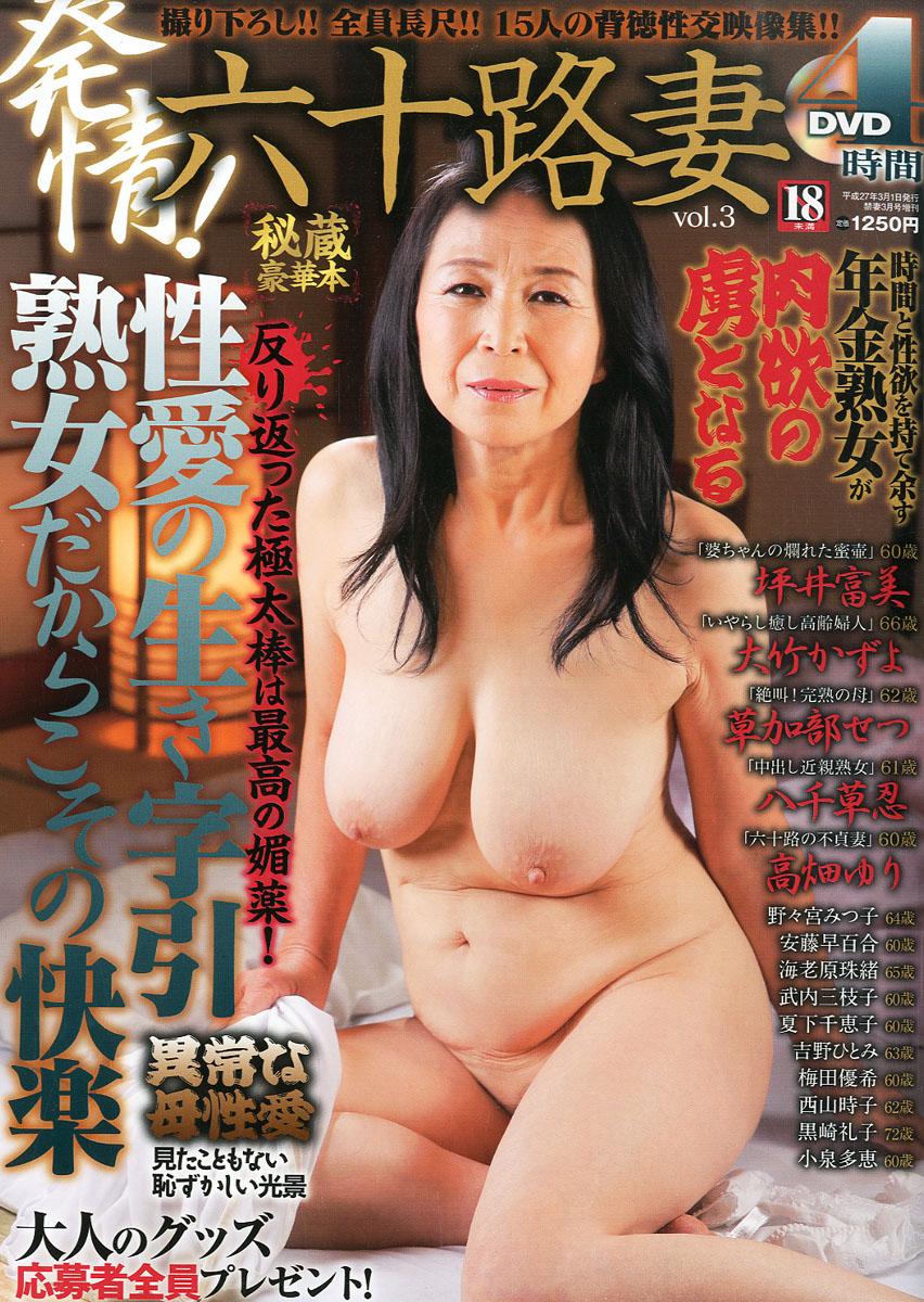 六十路熟女無修正 六十路妻Vol.32015年03月号[雑誌]