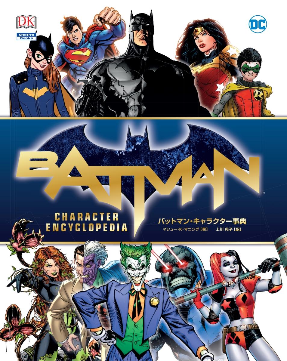 バットマン・キャラクター事典 マシュー・K・マニング