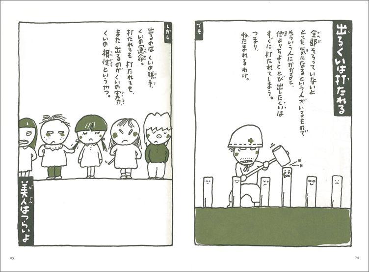 ことわざ絵本 · ことわざ絵本 · ことわざ絵本[五味太郎]